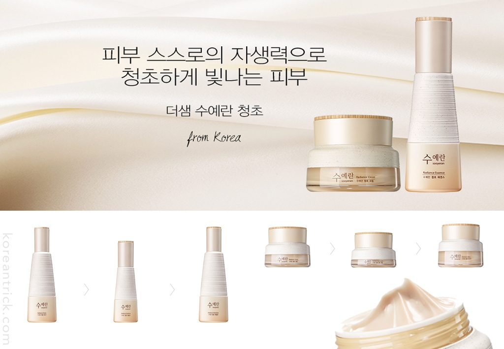 A line for brighter skin