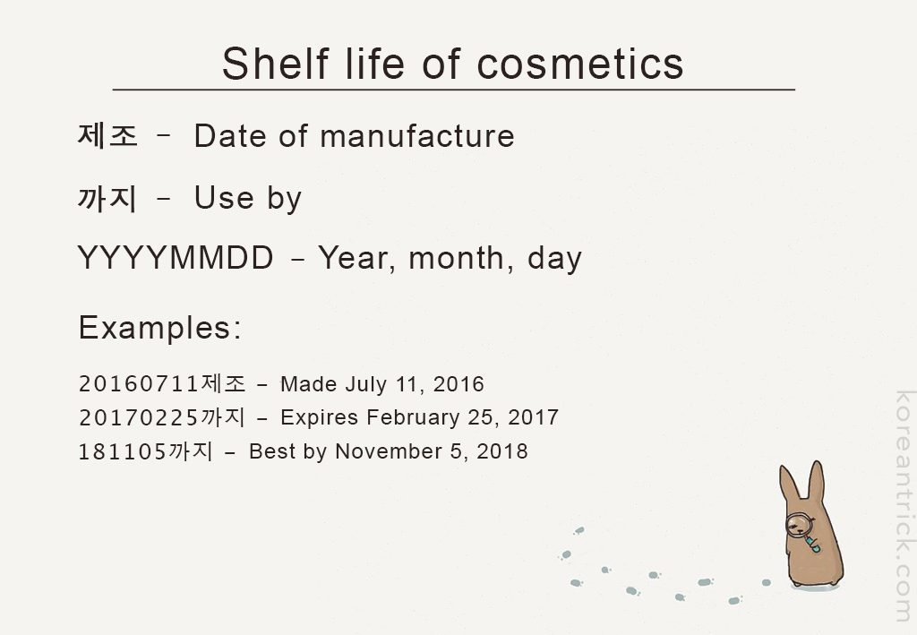 The shelf life of korean cosmetics