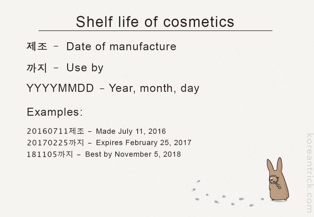 The shelf life of korean cosmetics